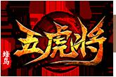 五虎将logo
